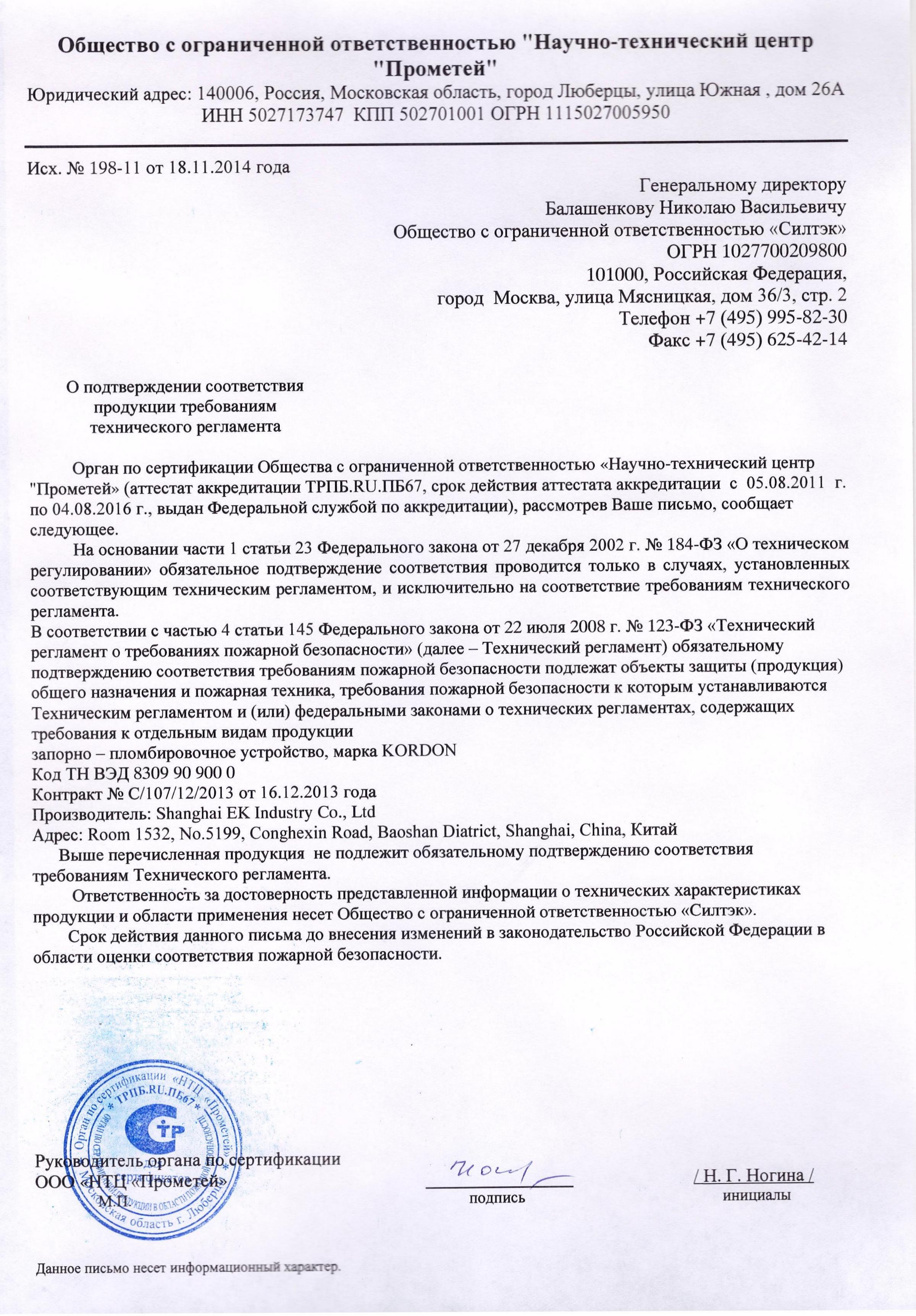 h бланк пожарный сертификат